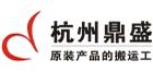 杭州鼎盛洗衣服务有限公司